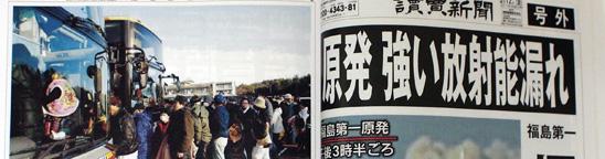 読売新聞(2011年3月11日 号外)