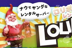 Lollipop(ロリポップ)レンタルサーバ