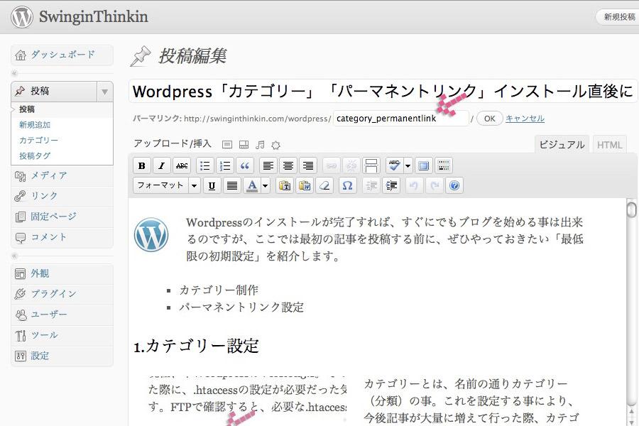 Wordpress パーマネントリンク設定