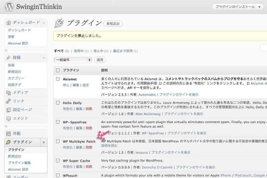 WP Multibype Patch 日本語処理の不具合を解消