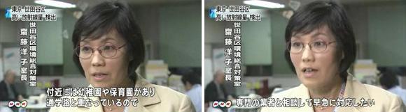 NHK「世田谷で高い放射線量 除染を検討」