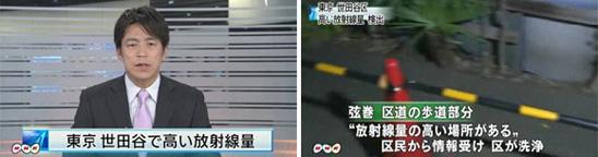 世田谷で高い放射線量 除染を検討