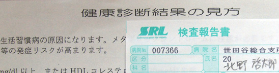 無料や500円で「健康診断」を受ける方法。