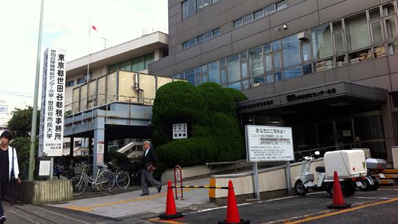 東京都世田谷都税事務所