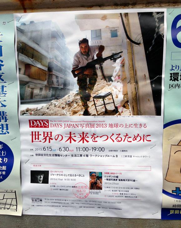 DAYS JAPAN (デイズジャパン)写真展 地球の上に生きる~世界の未来をつくるために