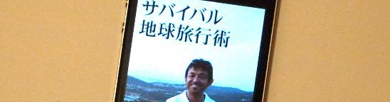「世界を旅しつづけながら生きてゆく」それを実践している日本人がいたんです!そんな高城剛さんの地球旅行術。