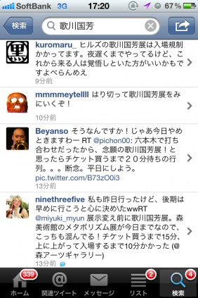 Twitter (iPhone)