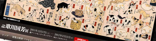 歌川国芳展、浮世絵から垣間みる江戸っ子カルチャーのユニークさ。