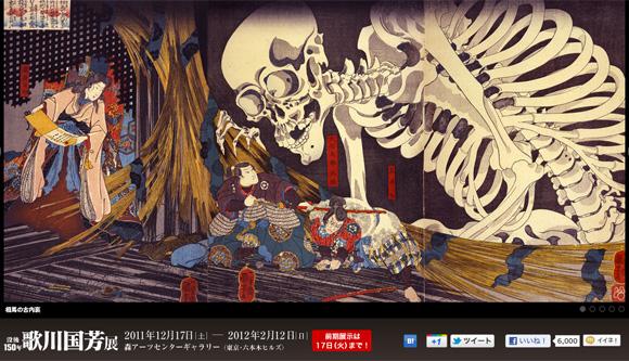 歌川国芳展ウェブサイト