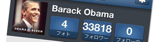 Barack Obama (Instagram)