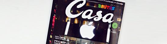 Casa BRUTUS「Appleは何をデザインしたのか?」