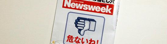 「危ないね!facebook」週刊誌Newsweekが警鐘!