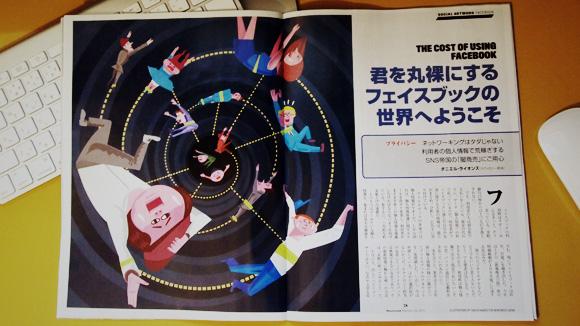 Newsweek (ニューズウィーク日本版) 2012年 2/22号