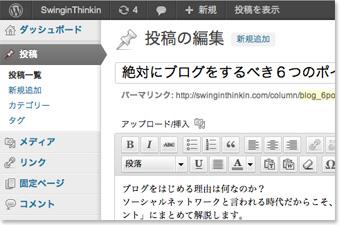 WordPressの管理画面「ダッシュボード」