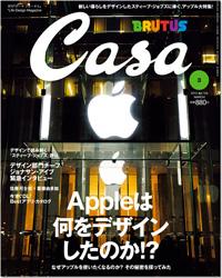 Casa BRUTUS No.144「Appleは何をデザインしたのか?」