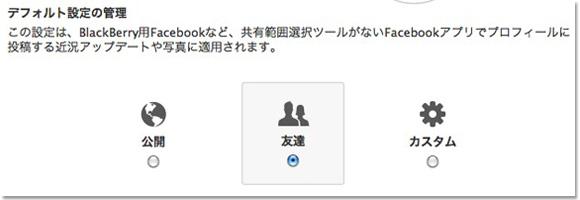 フェイスブック プライバシーの設定