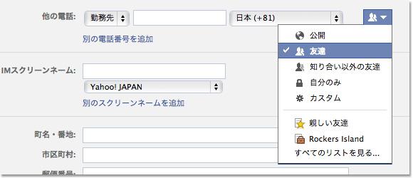 フェイスブック プロフィールを編集