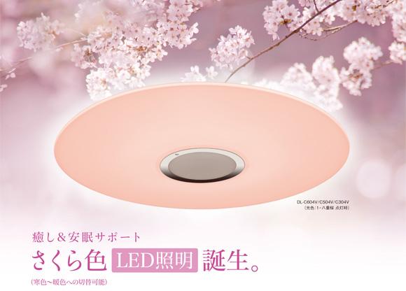 さくら色 LED照明
