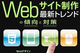 web creators特別号 Webサイト制作 最新トレンドの傾向と対策――HTML5・スマートフォン・SNS・Webアプリケーション