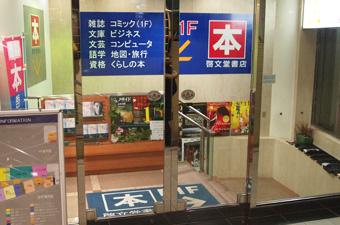 啓文堂書店 渋谷店