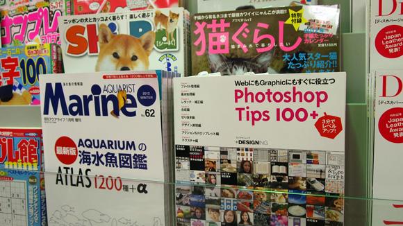 Photoshop Tips 100+ 3分でレベルアップ