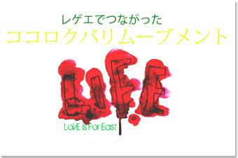 レゲエでつながった東日本大震災復興支援チーム「L.I.F.E -ココロクバリムーブメント-」