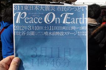 311 東日本大震災 市民のつどい「Peace On Earth / ピース オン アース stage」