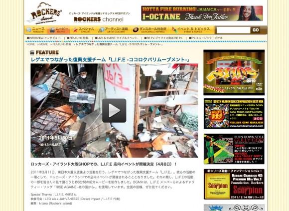 ROCKERS channel(ロッカーズ・チャンネル)