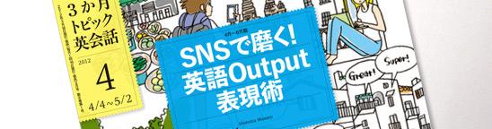 「SNSで磨く!英語Output表現術」。NHKのテレビ英会話がすごい!