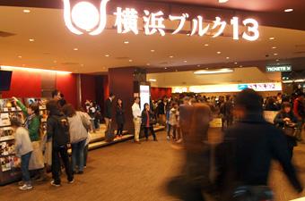 横浜ブルグ13(映画館)横浜・桜木町