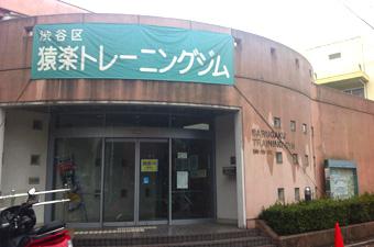 渋谷区猿楽トレーニングジム