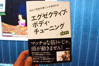 内田あや「エグゼクティブ・ボディ・チューニング 脳より身体を磨く人が成功する」
