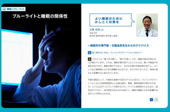 JINS PC ブルーライトと睡眠の関係性