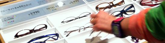 3,990円で目を守る、パソコン専用眼鏡JINS PC。はじめてメガネを買いました。