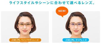 JINS PC、フレームもレンズも選べます。