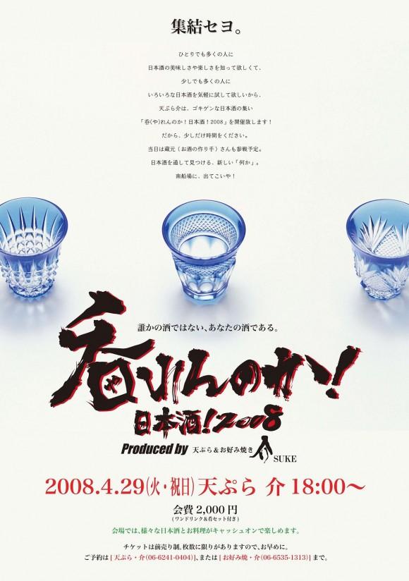 呑れんのか!!日本酒!(愛酒でいと2008)
