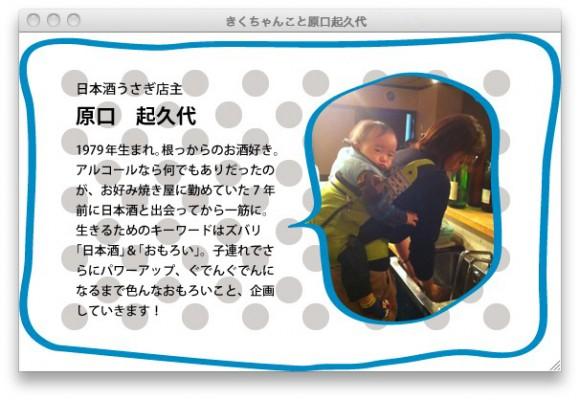 きくちゃんこと原口起久代が営む、 日本酒の、日本酒による、日本酒のための居酒屋