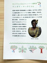 ワンガリー・マータイ(Wangari Muta Maathai)さん