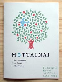 モッタイナイ、は世界中のアイコトバ。
