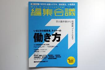 雑誌「編集会議 2012夏号」