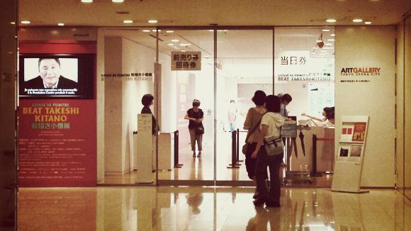 BEAT TAKESHI KITANO 絵描き小僧展 Fondation Cartier pour l'art contemporain