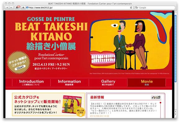BEAT TAKESHI KITANO 絵描き小僧展 http://www.btk2012.jp/