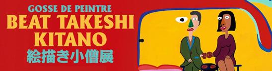 美術館って楽しい気分で行っても良いんだ!「BEAT TAKESHI KITANO 絵描き小僧展」