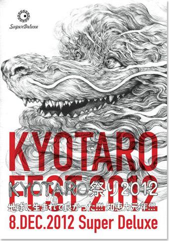 KYOTARO祭り2012 地球に生まれて良かった!!! 知恵力元年!!!