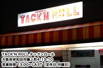 タックンロール(大阪府岸和田市磯上町4-13-10)
