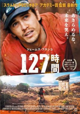 ジェームス・フランコ「127時間」