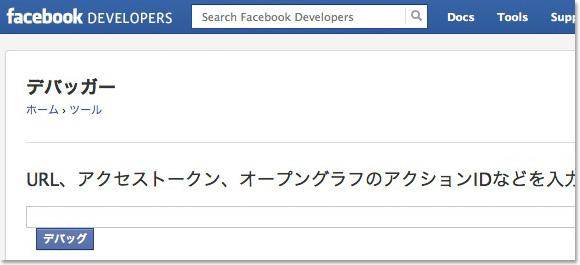 facebook デバッガー(URL、アクセストークン、オープングラフのアクションIDなどを入力)