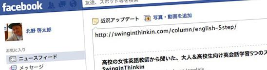Facebook投稿時にサムネイルが表示されなくなった!WordPressでの対策&OGP設定方法。