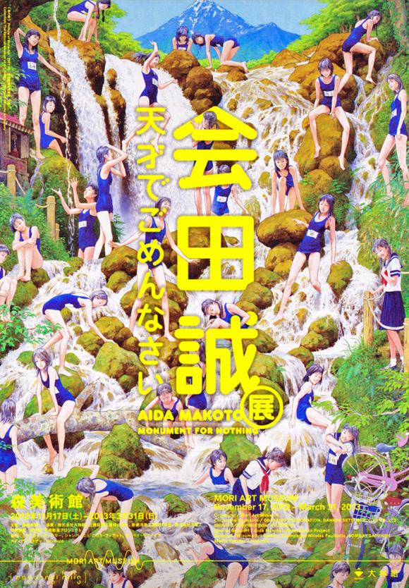 会田誠展「天才でごめんなさい」