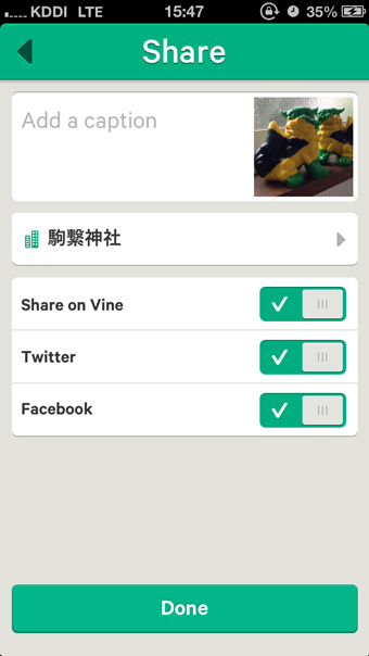 Vine (iPhone) シェア。Twitter、Facebook。